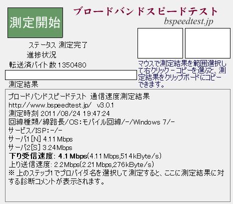 WiMAX@札幌駅近辺