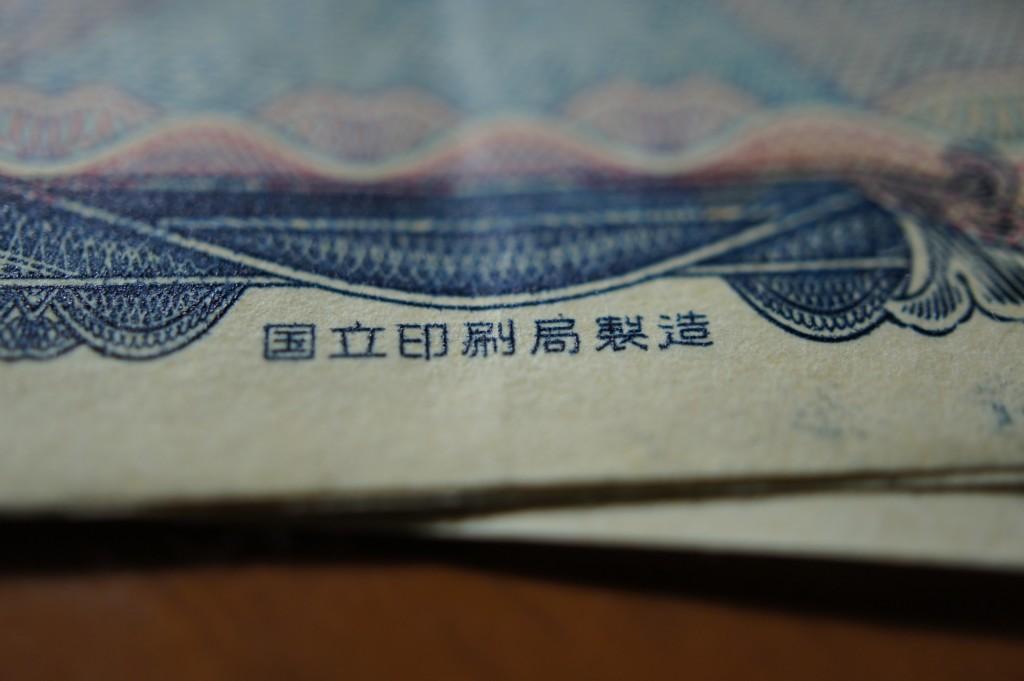 国立印刷局 1/8 f3.5 ISO200
