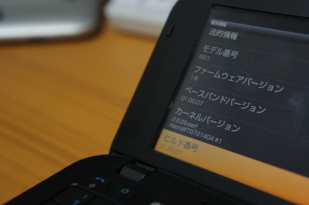 車載Androidとして、1.6検証端末として大活躍のIS01