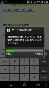 iDアプリ通信中