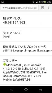 spmode.ne.jp