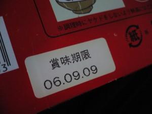 賞味期限060909