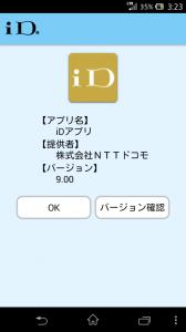 docomo iDアプリ