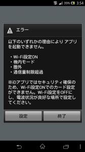 wifi 通信エラー